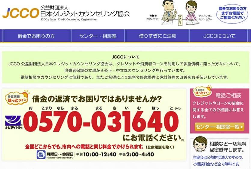 公益財団法人日本クレジットカウンセリング協会