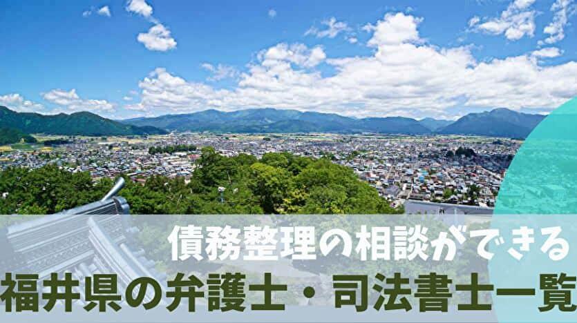 債務整理の相談ができる福井県の弁護士・司法書士一覧