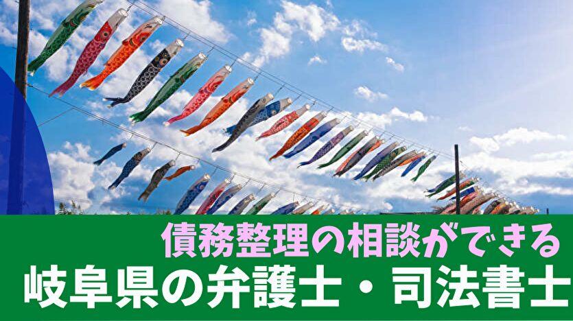 債務整理の相談ができる岐阜県の弁護士・司法書士一覧