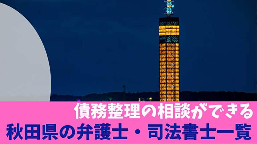 債務整理の相談ができる秋田県の弁護士・司法書士