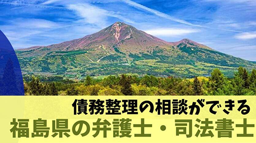 債務整理の相談ができる福島県の弁護士・司法書士一覧