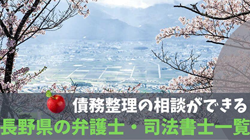債務整理の相談ができる長野県の弁護士・司法書士一覧
