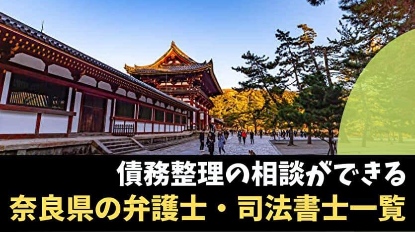 債務整理の相談ができる奈良県の弁護士・司法書士