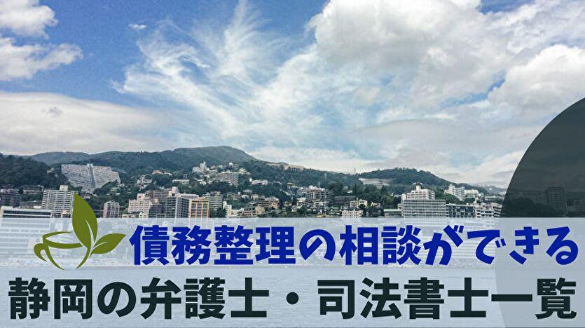 債務整理の相談ができる静岡の弁護士・司法書士一覧