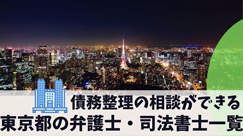 債務整理の相談ができる東京都の弁護士・司法書士一覧