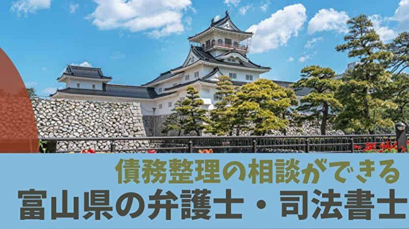 債務整理の相談ができる富山県の弁護士・司法書士一覧