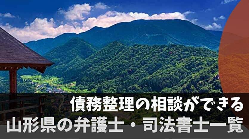 債務整理の相談ができる山形県の弁護士・司法書士