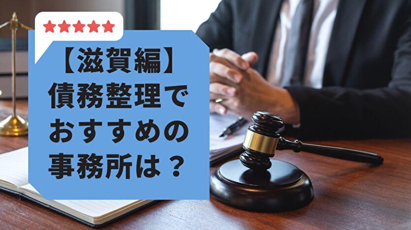 滋賀編 債務整理でおすすめの事務所は?