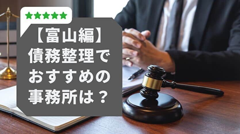 富山編 債務整理でおすすめの事務所は?