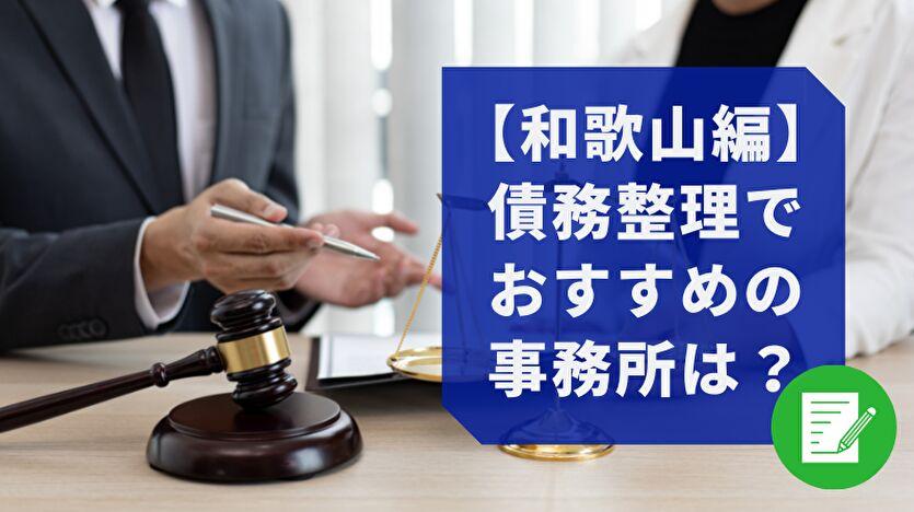 和歌山編 債務整理でおすすめの事務所は?