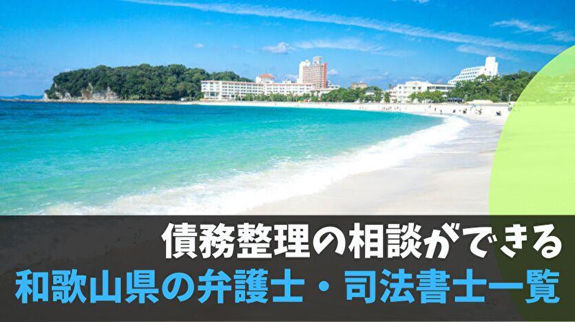 債務整理の相談ができる和歌山県の弁護士・司法書士
