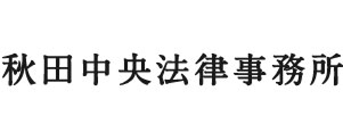 秋田中央法律事務所
