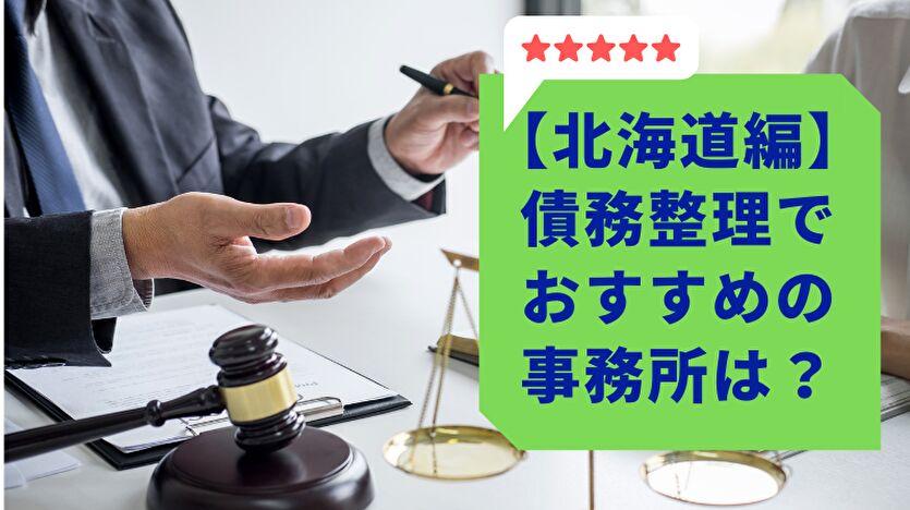 北海道編 債務整理でおすすめの事務所は?