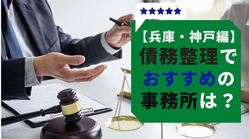 兵庫・神戸編 債務整理でおすすめの事務所は?