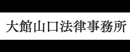 大館山口法律事務所