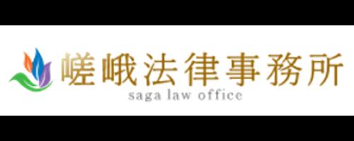 嵯峨法律事務所