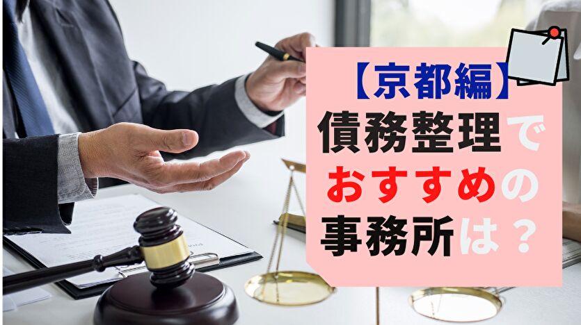 京都編 債務整理でおすすめの事務所は?
