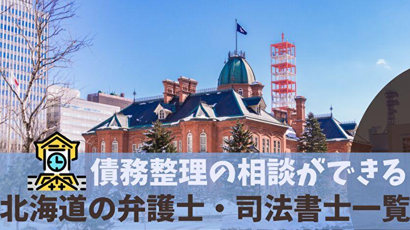 債務整理の相談ができる北海道の弁護士・司法書士一覧