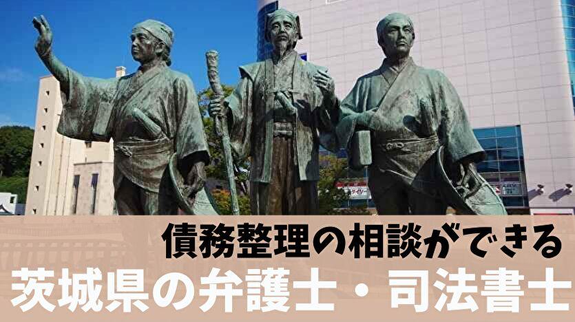 債務整理の相談ができる茨城県の弁護士・司法書士一覧