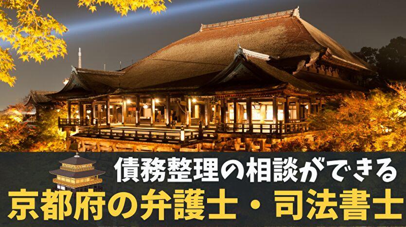 債務整理の相談ができる京都の弁護士・司法書士一覧