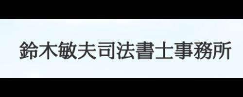 鈴木敏夫司法書士事務所